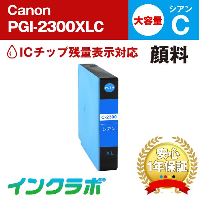 Canon (キヤノン) 互換インクカートリッジ PGI-2300XLC (ICチップ有り) 顔料シアン大容量