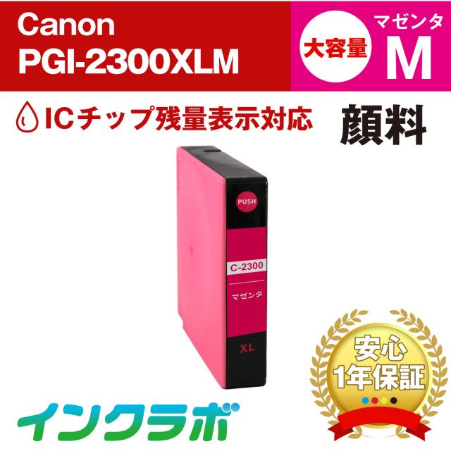 Canon (キヤノン) 互換インクカートリッジ PGI-2300XLM (ICチップ有り) 顔料マゼンタ大容量
