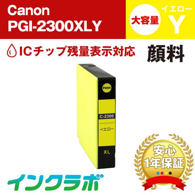 Canon (キヤノン) 互換インクカートリッジ PGI-2300XLY (ICチップ有り) 顔料イエロー大容量