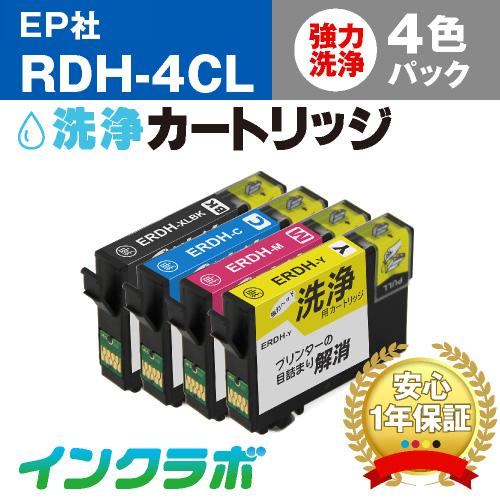 エプソン ヘッドクリーニング用の洗浄カートリッジ RDH-4CL 4色パック洗浄液