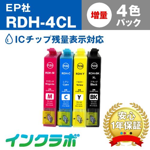 EPSON(エプソン)インクカートリッジ RDH-4CL(ICチップ有り)/4色パック×10セット