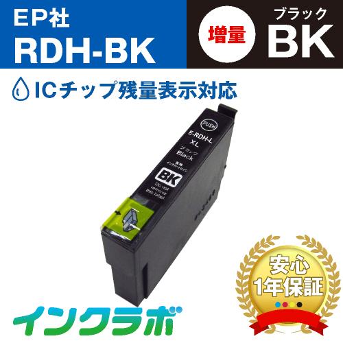EPSON(エプソン)インクカートリッジ RDH-BK-L(ICチップ有り)/ブラック増量×10本