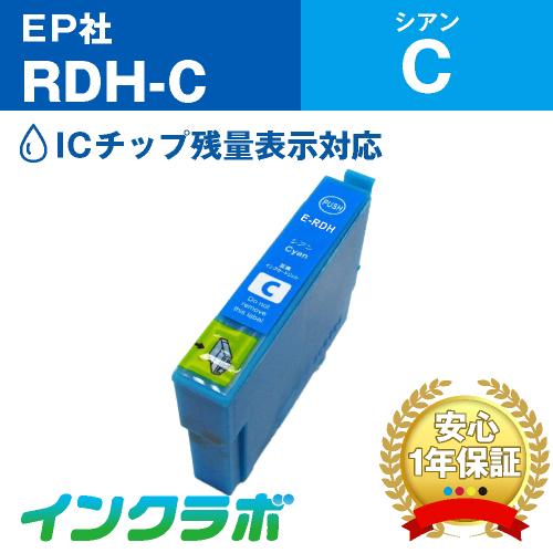 EPSON(エプソン)プリンターインク用の互換インクカートリッジ RDH-C/シアンのメイン商品画像
