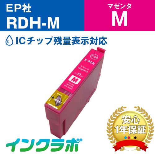 EPSON(エプソン)インクカートリッジ RDH-M(ICチップ有り)/マゼンタ