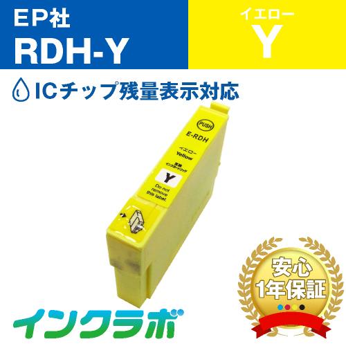 EPSON(エプソン)プリンターインク用の互換インクカートリッジ RDH-Yイエローのメイン商品画像