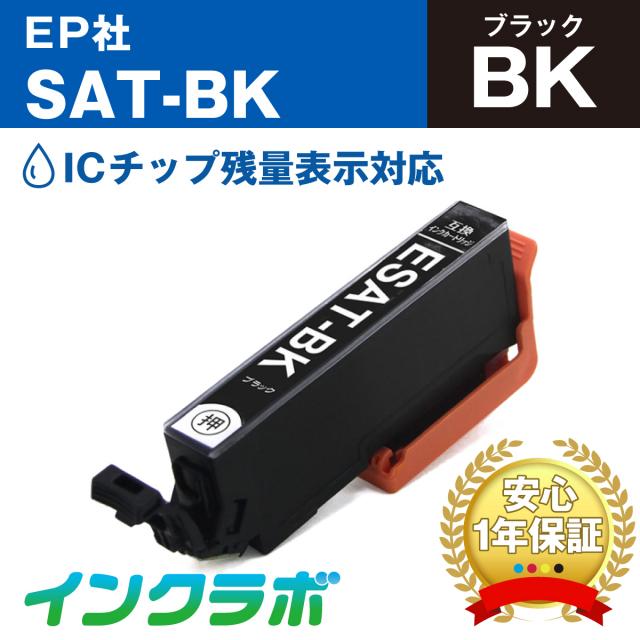 EPSON(エプソン)プリンターインク用の互換インクカートリッジ SAT-BK/ブラックのメイン商品画像