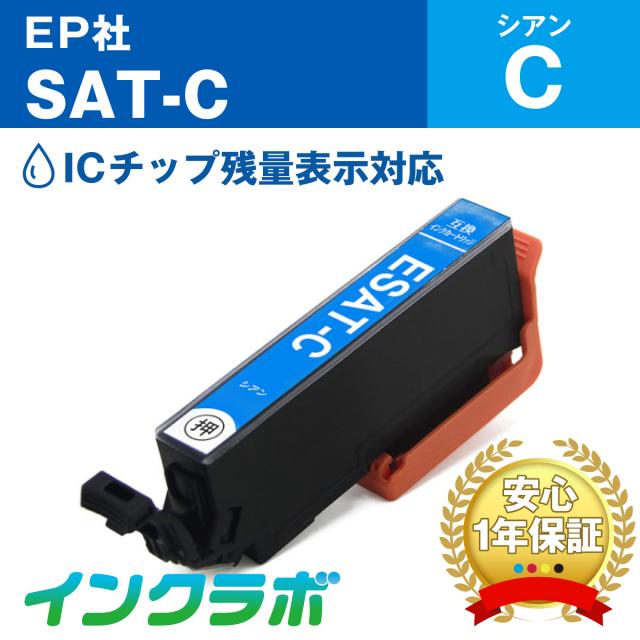 EPSON(エプソン)プリンターインク用の互換インクカートリッジ SAT-C/シアンのメイン商品画像
