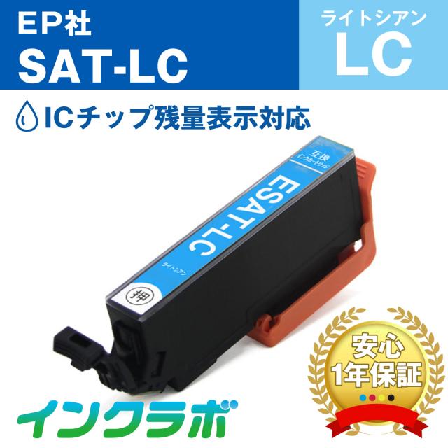 EPSON(エプソン)プリンターインク用の互換インクカートリッジ SAT-M/マゼンタのメイン商品画像