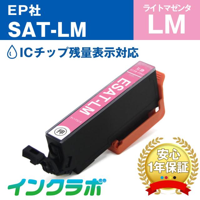 EPSON(エプソン)プリンターインク用の互換インクカートリッジ SAT-Y/イエローのメイン商品画像