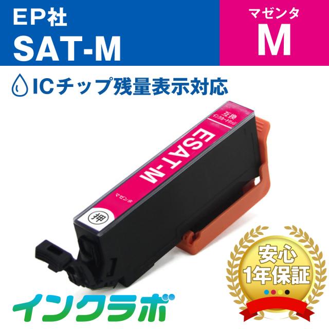 EPSON(エプソン)プリンターインク用の互換インクカートリッジ SAT-LC/ライトシアンのメイン商品画像