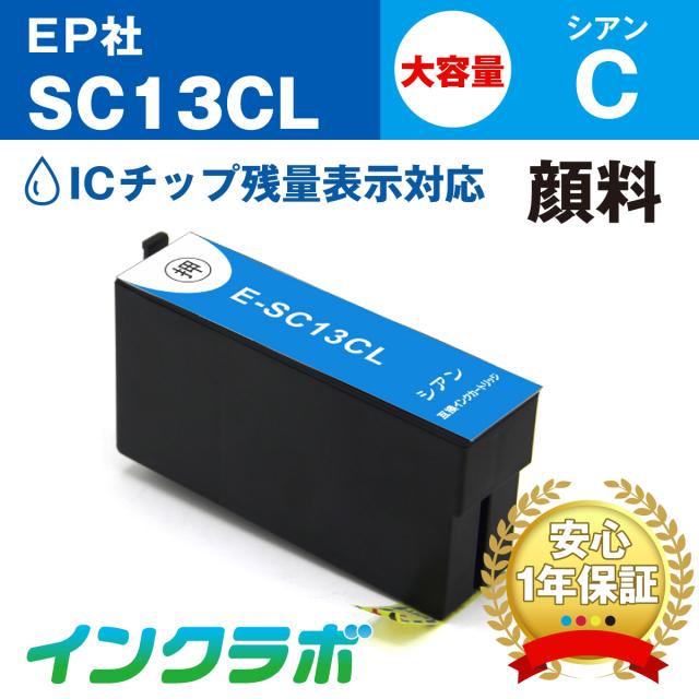EPSON (エプソン)プリンターインク用の互換インクカートリッジ SC13CL 顔料シアン大容量のメイン商品画像