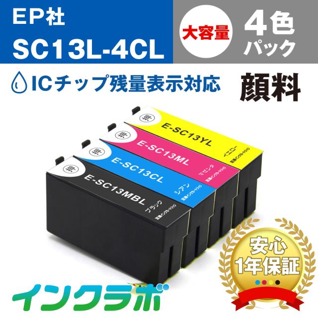 EPSON (エプソン)プリンターインク用の互換インクカートリッジ SC13L-4CL 4色パック大容量(顔料)のメイン商品画像