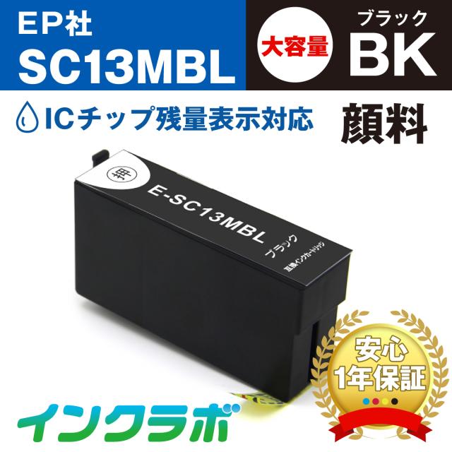 EPSON (エプソン)プリンターインク用の互換インクカートリッジ SC13MBL 顔料マットブラック大容量のメイン商品画像