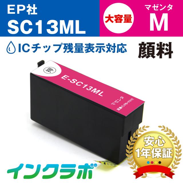 EPSON (エプソン)プリンターインク用の互換インクカートリッジ SC13ML 顔料マゼンタ大容量のメイン商品画像