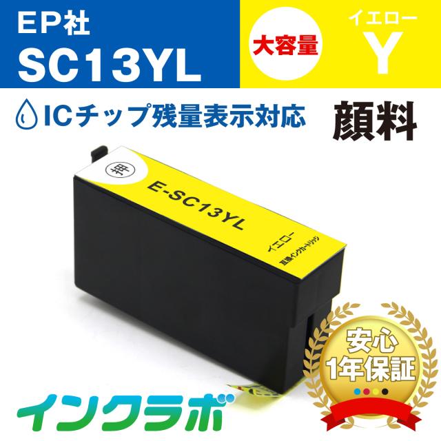 EPSON (エプソン)プリンターインク用の互換インクカートリッジ SC13YL 顔料イエロー大容量のメイン商品画像