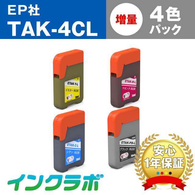 EPSON (エプソン)プリンターインク用の互換インクボトル TAK-4CL (タケトンボ インク) 4色パック増量のメイン商品画像