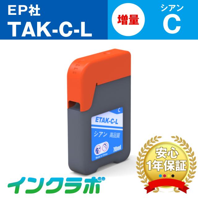 EPSON (エプソン)プリンターインク用の互換インクボトル TAK-C-L (タケトンボ インク) シアン増量のメイン商品画像