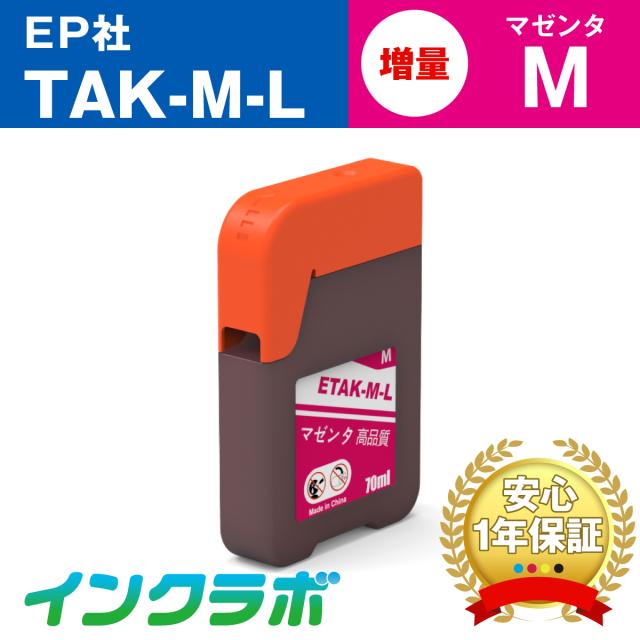 EPSON (エプソン)プリンターインク用の互換インクボトル TAK-M-L (タケトンボ インク) マゼンタ増量のメイン商品画像