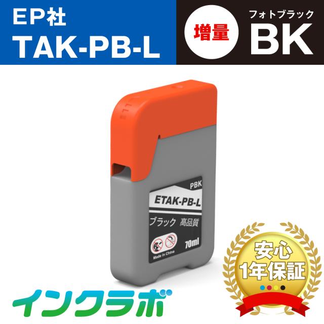 EPSON (エプソン)プリンターインク用の互換インクボトル TAK-PB-L (タケトンボ インク) フォトブラック増量のメイン商品画像