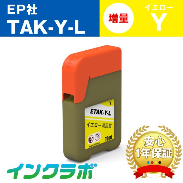 EPSON (エプソン)プリンターインク用の互換インクボトル TAK-Y-L (タケトンボ インク) イエロー増量のメイン商品画像