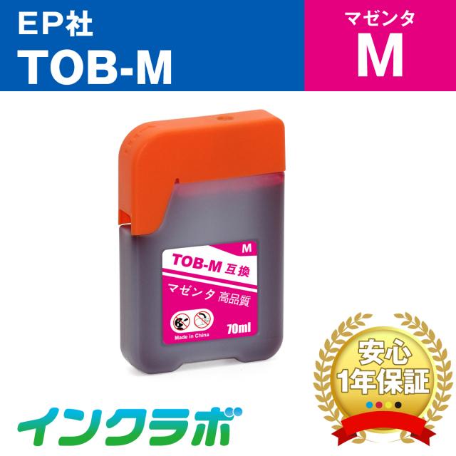 EPSON (エプソン) 互換インクボトル TOB-M (トビバコ インク) マゼンタ