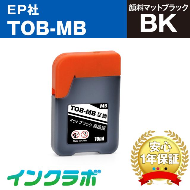 EPSON (エプソン) 互換インクボトル TOB-MB (トビバコ インク) 顔料マットブラック×10本