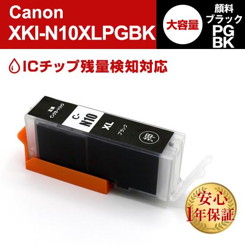 Canon (キヤノン) 互換インクカートリッジ XKI-N10XLPGBK (ICチップ有り) 顔料ブラック大容量×10本