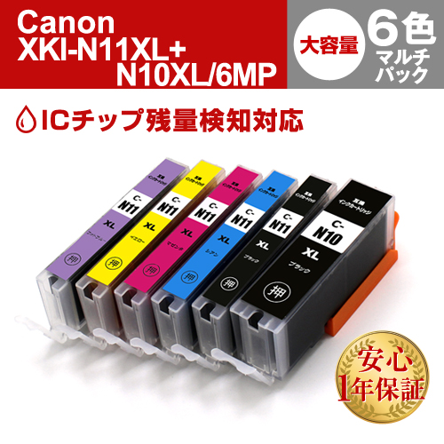 Canon (キヤノン) 互換インクカートリッジ XKI-N11XL(BK/C/M/Y/PB)+XKI-N10XLPGBK 6色マルチパック大容量×10セット