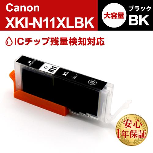 Canon (キヤノン) 互換インクカートリッジ XKI-N11XLBK (ICチップ有り) ブラック大容量×10本