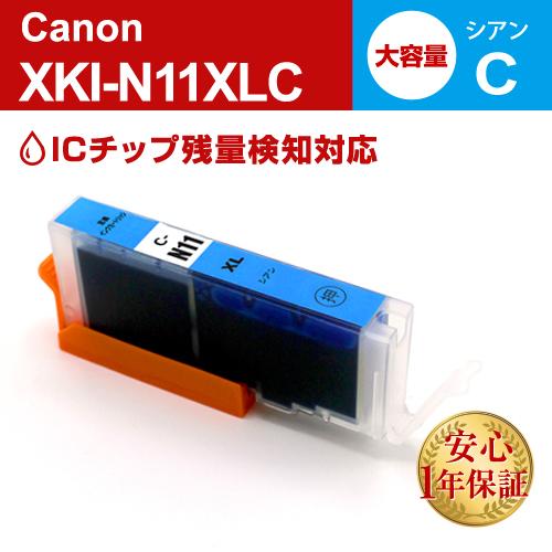 Canon(キヤノン)インクカートリッジ XKI-N11XLC(ICチップ有り)/シアン大容量