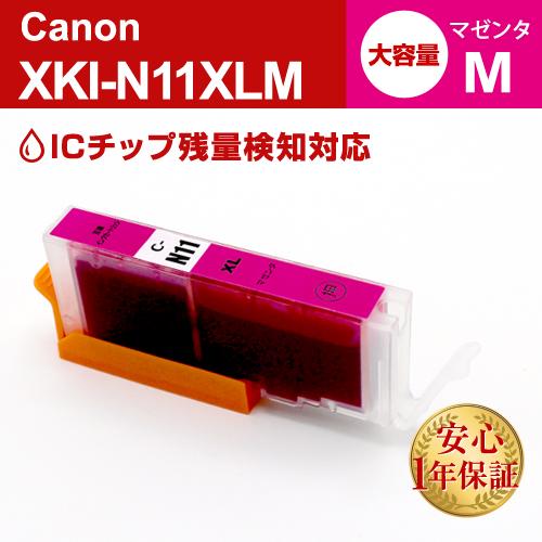 Canon(キヤノン)インクカートリッジ XKI-N11XLM(ICチップ有り)/マゼンタ大容量