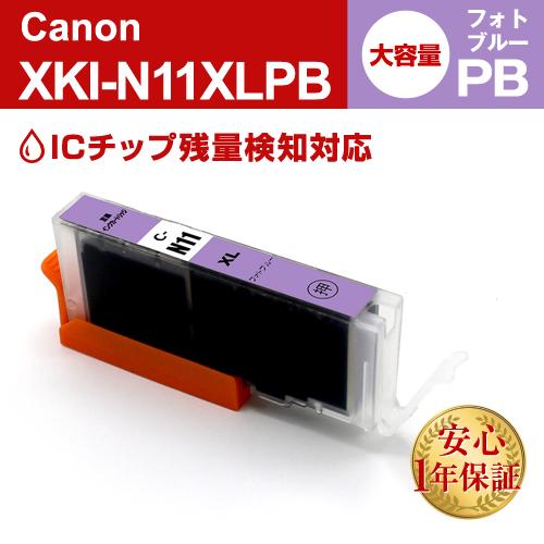 Canon (キヤノン) 互換インクカートリッジ XKI-N11XLPB(ICチップ有り) フォトブルー大容量