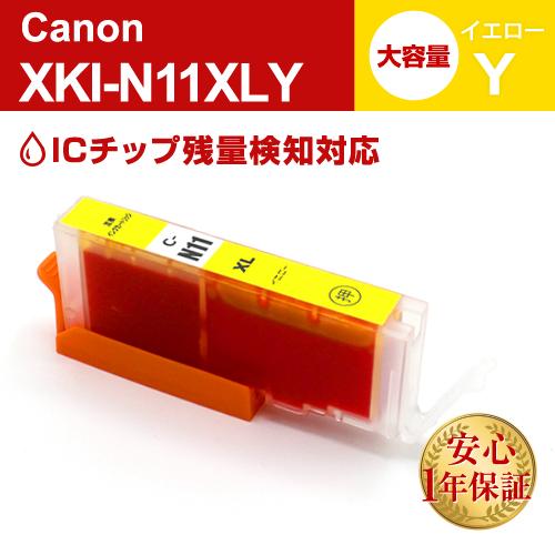 Canon (キヤノン) 互換インクカートリッジ XKI-N11XLY (ICチップ有り) イエロー大容量