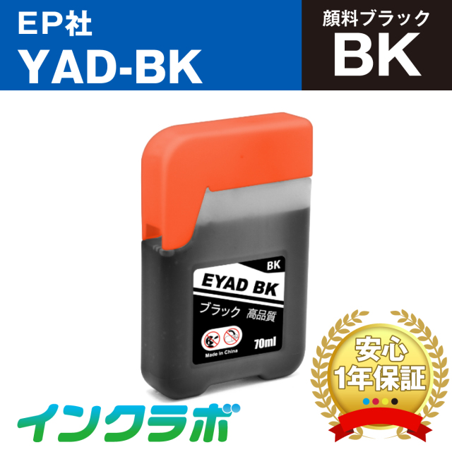 EPSON (エプソン)プリンターインク用の互換インクボトル YAD-BK (ヤドカリ インク) 顔料ブラックのメイン商品画像