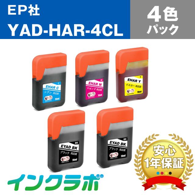 EPSON (エプソン)プリンターインク用の互換インクボトル YAD-HAR-4CL (ヤドカリ・ハリネズミ インク) 4色パックのメイン商品画像