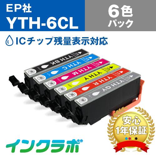 EPSON(エプソン)プリンターインク用の互換インクカートリッジ YTH-6CL/6色パックのメイン商品画像
