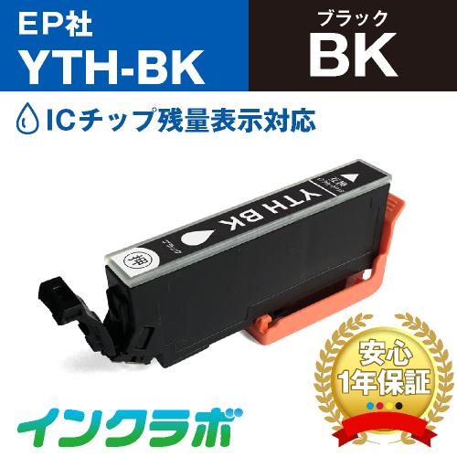 EPSON(エプソン)プリンターインク用の互換インクカートリッジ YTH-BK/ブラックのメイン商品画像