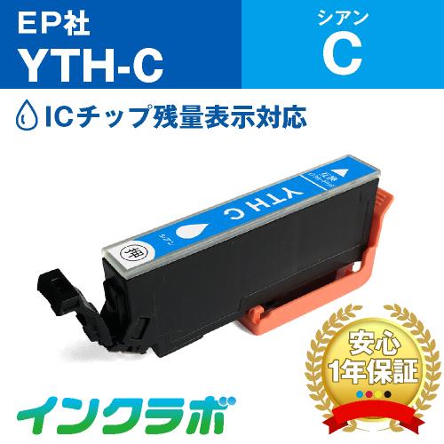 EPSON(エプソン)プリンターインク用の互換インクカートリッジ YTH-C/シアンのメイン商品画像