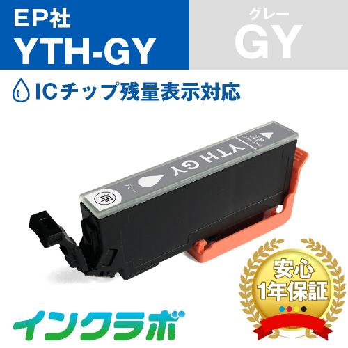 EPSON(エプソン)プリンターインク用の互換インクカートリッジ YTH-GY/グレーのメイン商品画像