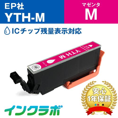 EPSON(エプソン)プリンターインク用の互換インクカートリッジ YTH-M/マゼンタのメイン商品画像