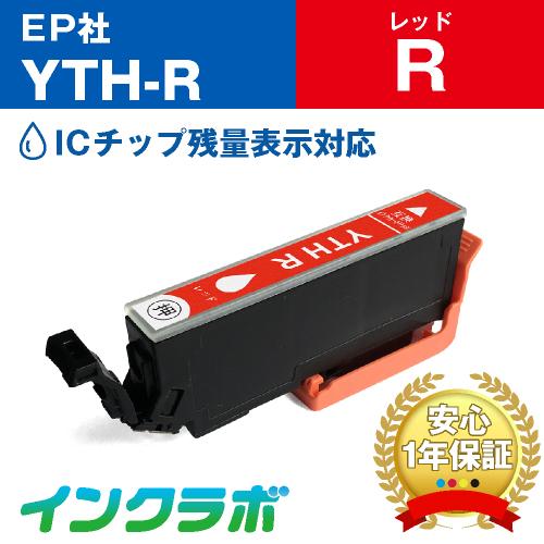 EPSON(エプソン)プリンターインク用の互換インクカートリッジ YTH-R/レッドのメイン商品画像