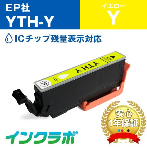 EPSON(エプソン)プリンターインク用の互換インクカートリッジ YTH-Y/イエローのメイン商品画像