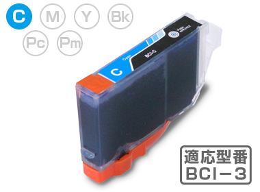Canon(キヤノン)インクカートリッジ BCI-3eC/シアン