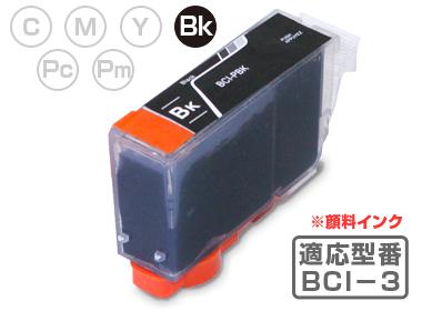 キャノン 互換インク BCI-3ePBK 顔料ブラック