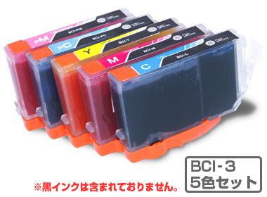 キャノン 互換インク BCI-3e-5PK 5色マルチパック