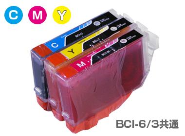 Canon(キヤノン)インクカートリッジ BCI-6-3PK/3色パック