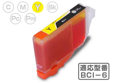 Canon(キヤノン)インクカートリッジ BCI-6Y/イエロー