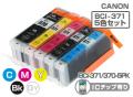 Canon(キヤノン)インクカートリッジ BCI-371XL(BK/C/M/Y)+BCI-370XLPGBK/5色マルチパック×10セット