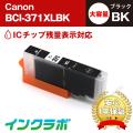 Canon(キヤノン)インクカートリッジ BCI-371XLBK(ICチップ有り)/ブラック増量版×10本セット