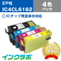 EPSON(エプソン)インクカートリッジ IC4CL6162/4色パック